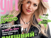 Hilary Duff - ELLE girl Russia - March 2010 HQ