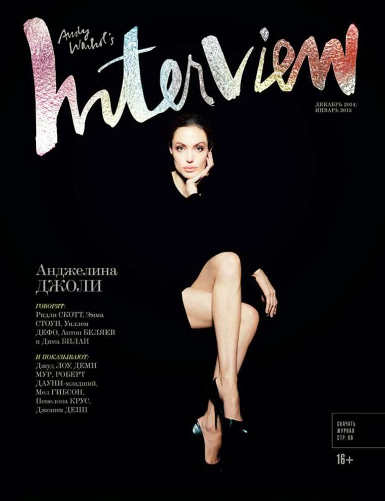 Jolie Magazine November 2017 Issue: Interview Russia Magazine Cover (Dec/Jan