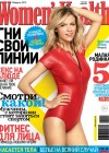 "Brooklyn Decker - ""Women's Health"" Cover Russia (February 2013)"
