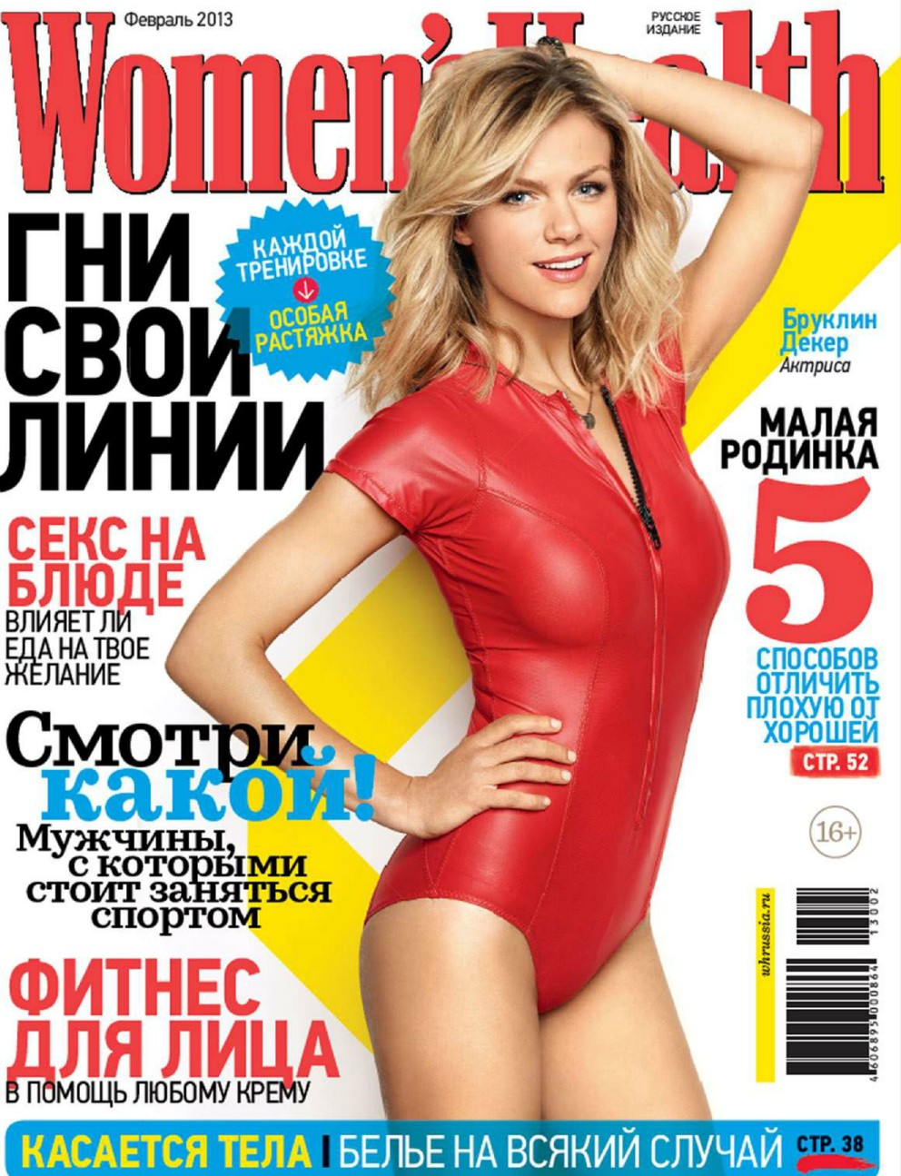 Decker women s health cover russia february 2013