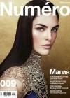 Hilary Rhoda: Numero Russia Cover 2013 -01