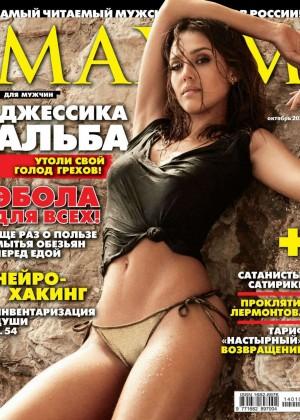 Jessica Alba: Maxim Russia 2014 -01