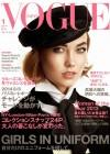 Karlie Kloss: Vogue Japan -04