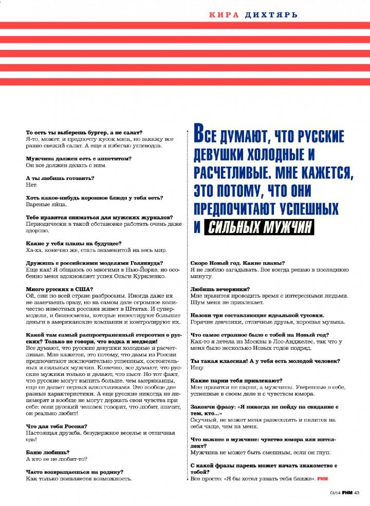 Kira Dikhtyar: FHM Russia -01