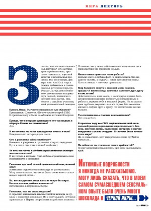 Kira Dikhtyar: FHM Russia -04