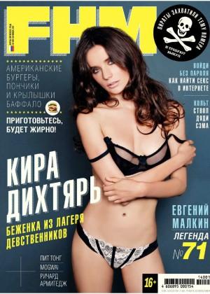 Kira Dikhtyar: FHM Russia -09