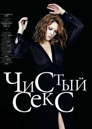 Lea Seydoux: Marie Claire Russia -01