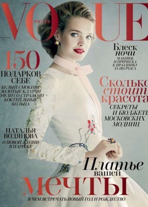 Natalia Vodianova - Vogue Russia Magazine Cover (December 2014)