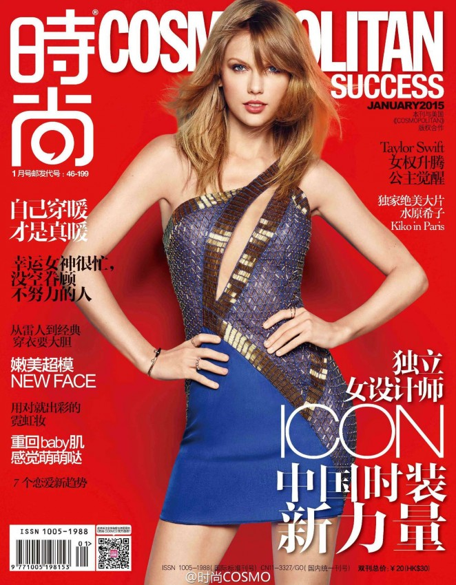 Taylor Swift - Cosmopolitan China Magazine (January 2015)