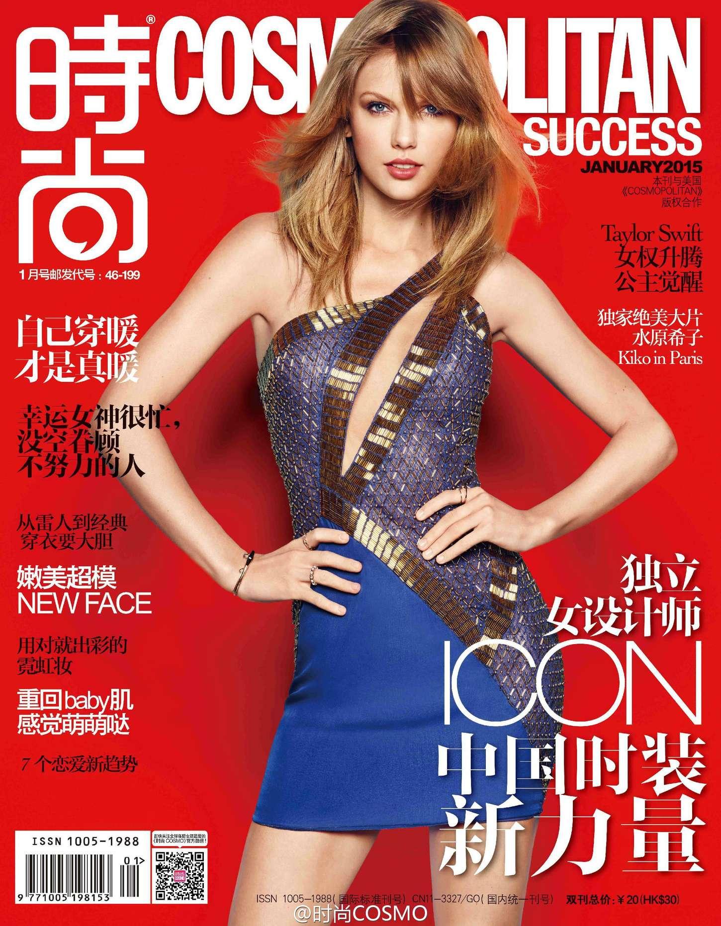 Taylor Swift - Cosmopolitan China Magazine (January 2015)
