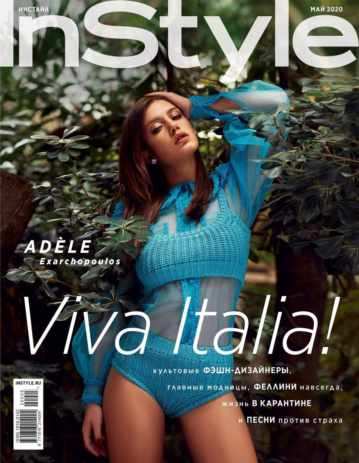 Adèle Exarchopoulos - InStyle magazine (Russia - May 2020)