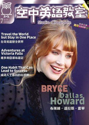 Bryce Dallas Howard - Studio Classroom Cover (June 2018)