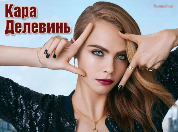 Cara Delevingne - Volshebny Russia Magazine (May 2019)