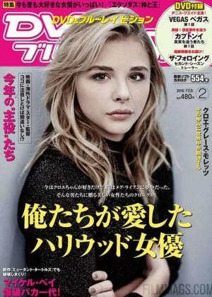 Chloe Moretz - DVD & VISION Cover Magazine (February 2015)