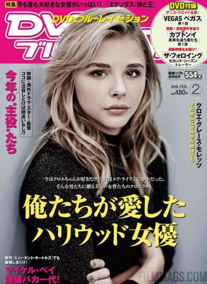 Chloe Moretz - DVD & VISION Cover Magazine (February 2015)