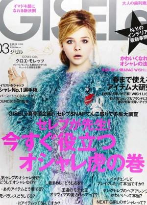 Chloe Moretz - Gisele Magazine Cover (March 2015)