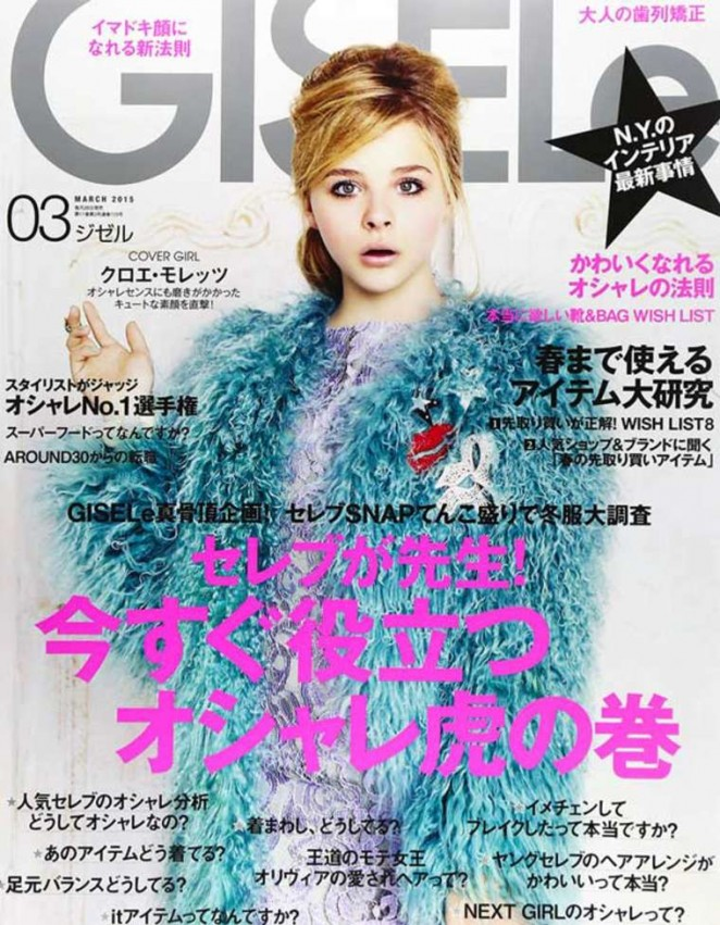 Chloe Moretz - Gisele Magazine Cover (March 2015)