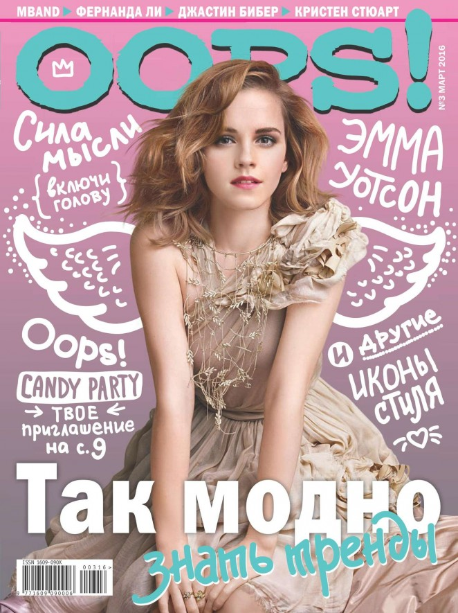Emma Watson - Oops! Russia Magazine (March 2016)