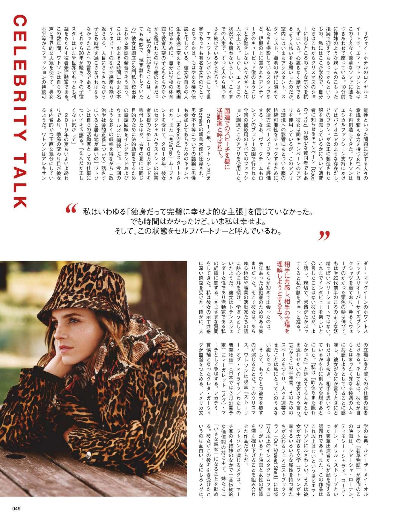 Emma Watson 2020 : Emma Watson – Vogue Japan 2020-01