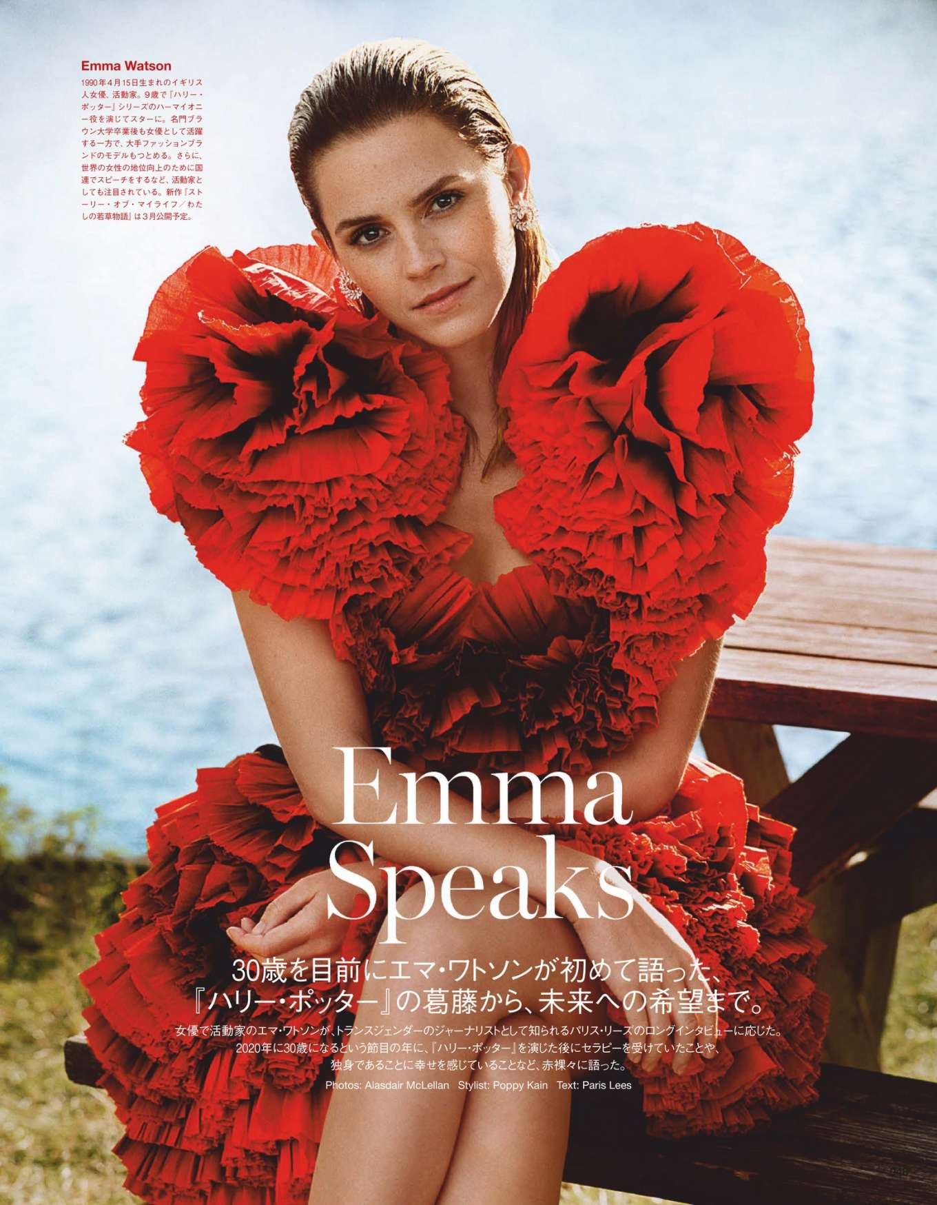 Emma Watson - Vogue Japan Magazine (January 2020)