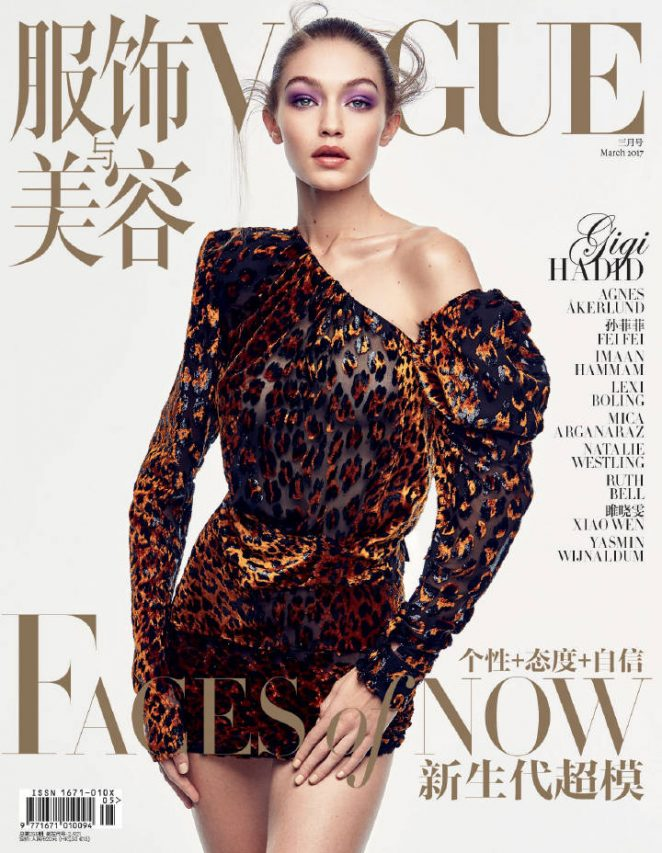 Gigi Hadid - Vogue China Magazine (March 2017)