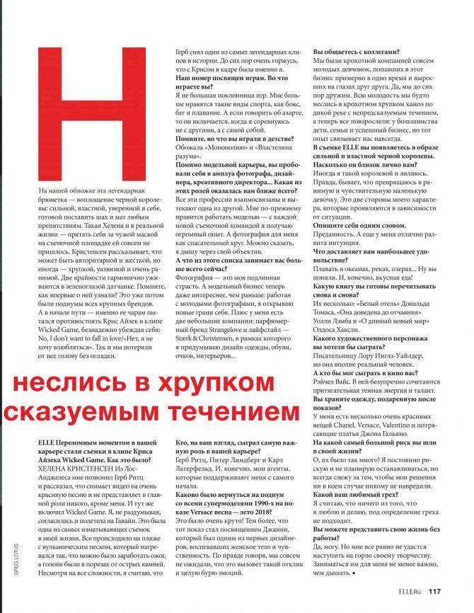 Helena Christensen: Elle Russia 2019 -06