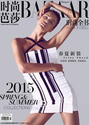 Irina Shayk - Harper's Bazaar China Magazine (March 2015)