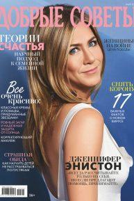 Jennifer Aniston - Good Advice magazine (May 2020)