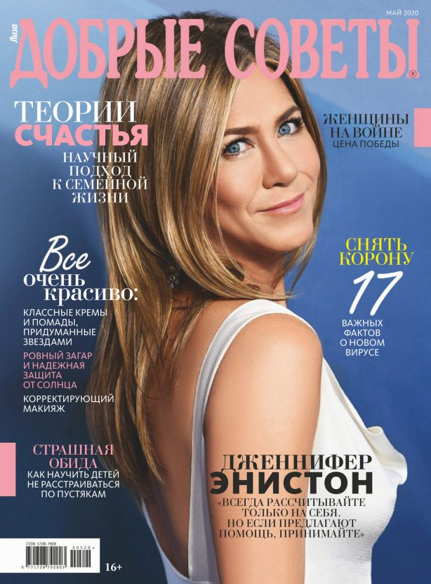 Jennifer Aniston - Good Advice magazine (May 2020)