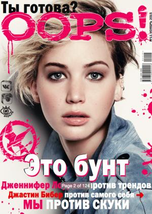 Jennifer Lawrence - Oops Magazine (November 2015)