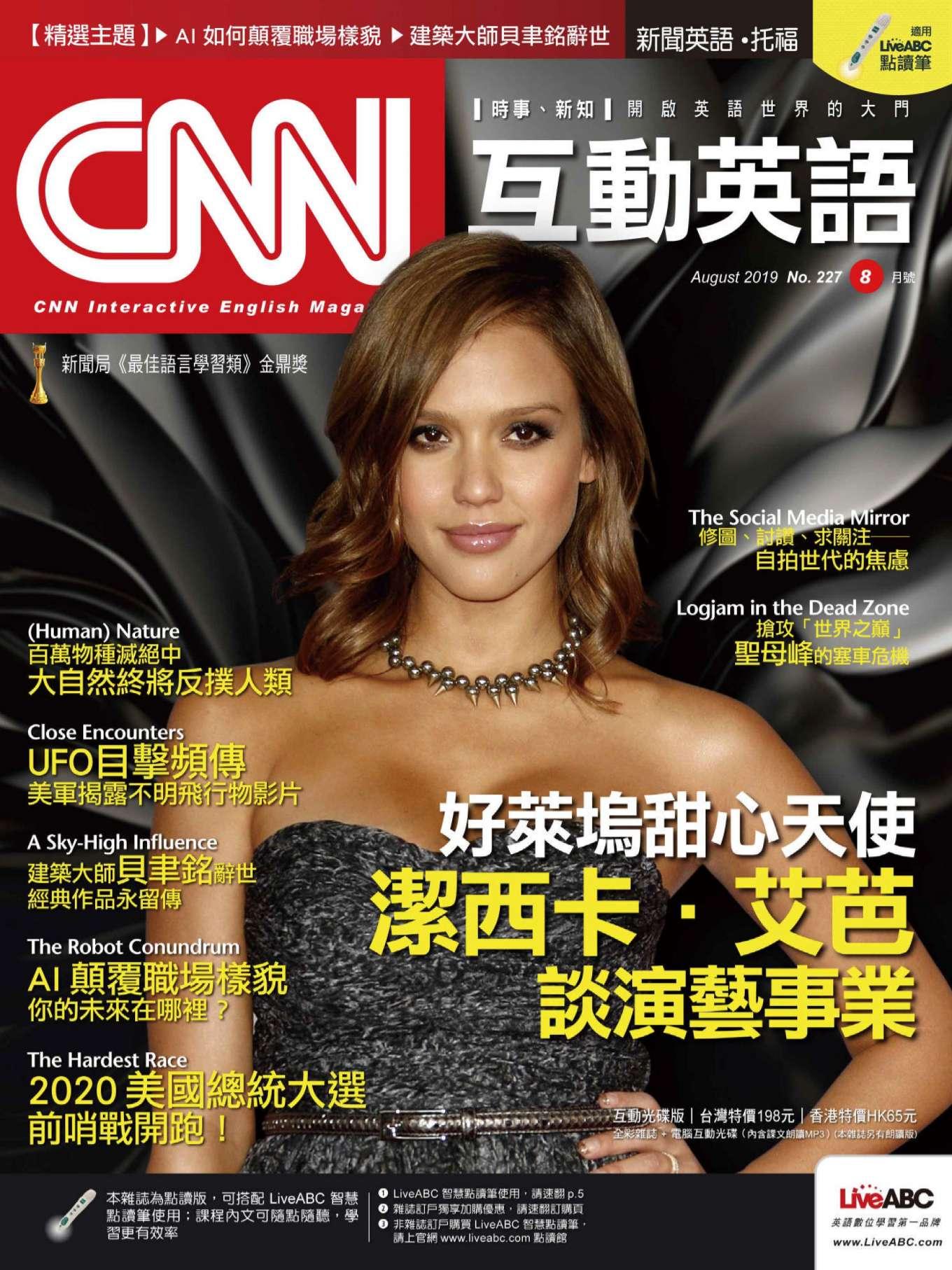 Jessica Alba - CNN Magazine China - August 2019