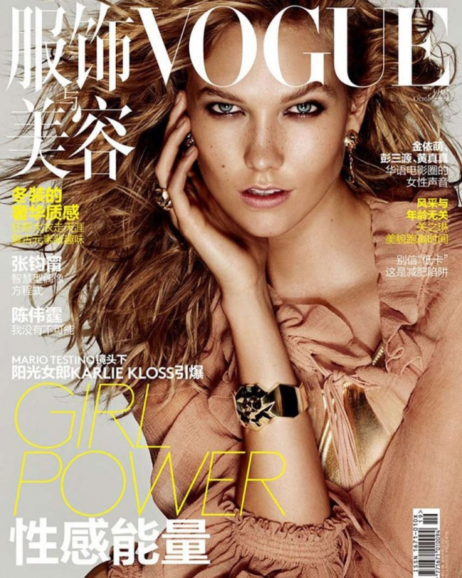 Karlie Kloss - Vogue China Magazine Cover (October 2015)