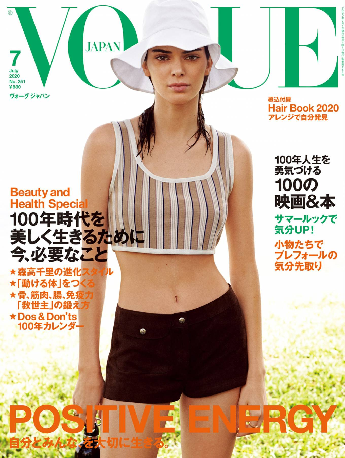 Kendall Jenner for Vogue Japan Cover (July 2020)