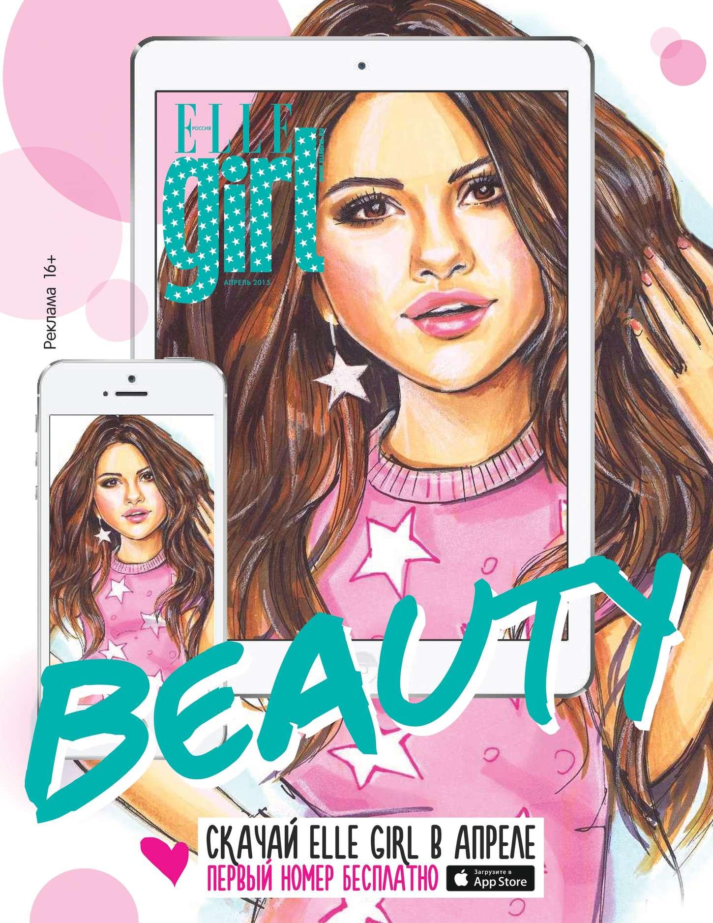 Selena Gomez 2015 : Selena Gomez: Elle Girl Russia 2015 -03