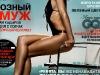 cameron-diaz-gq-magazine-russia-june-2008-03