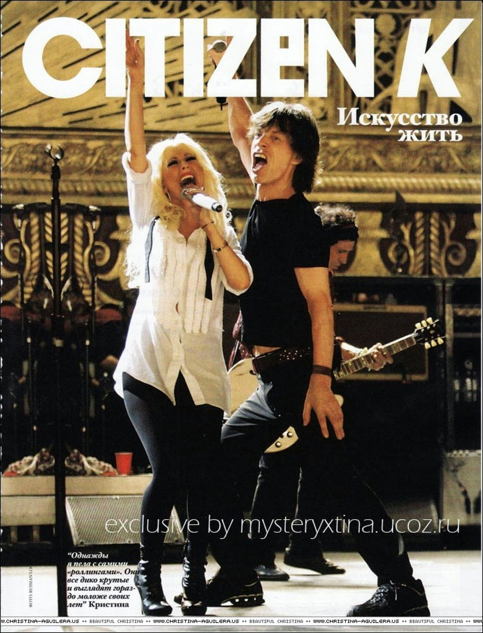 christina-aguilera-citizen-k-magazine-fallwinter-2008-01