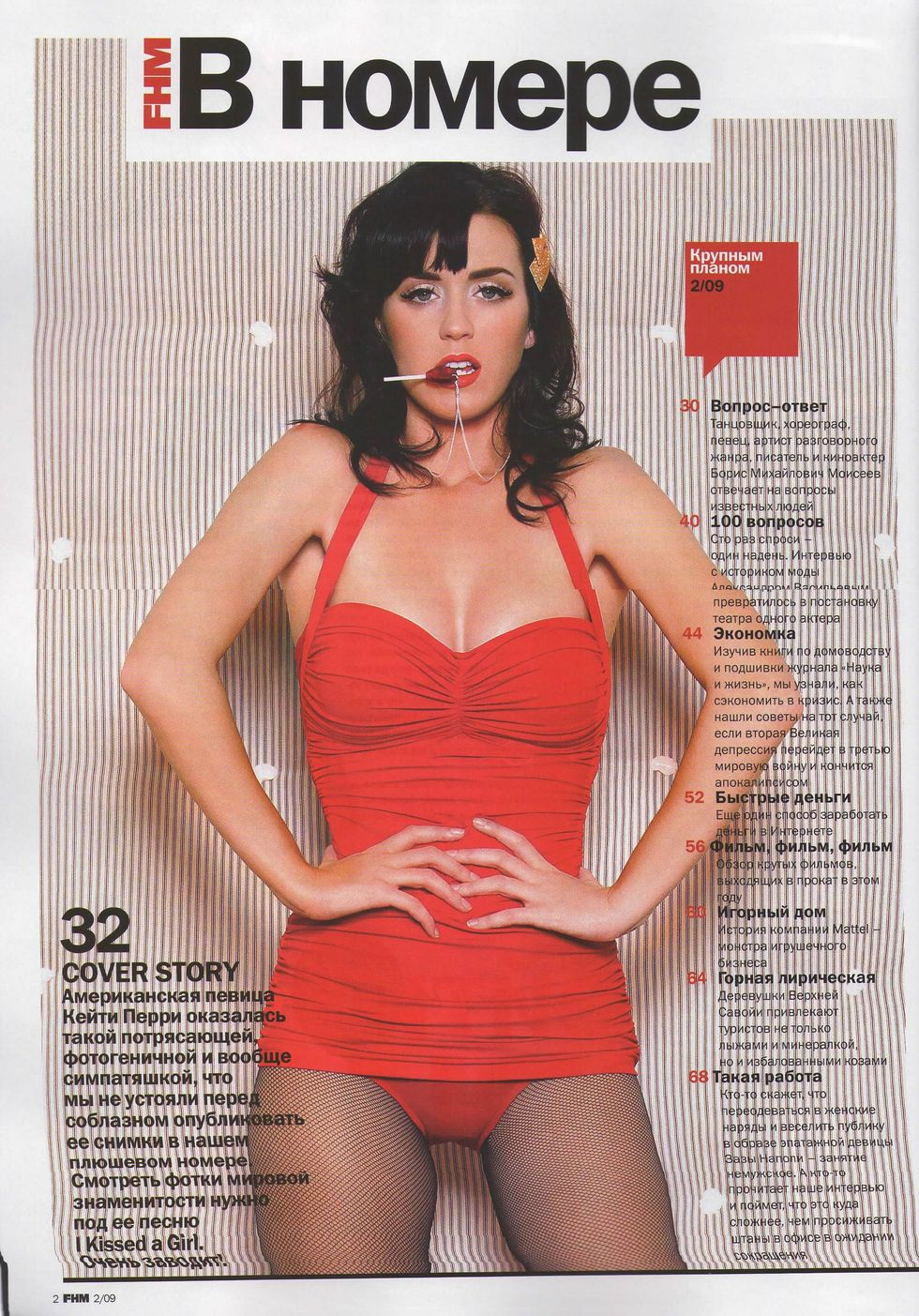 katy-perry-fhm-russia-magazine-february-2009-01