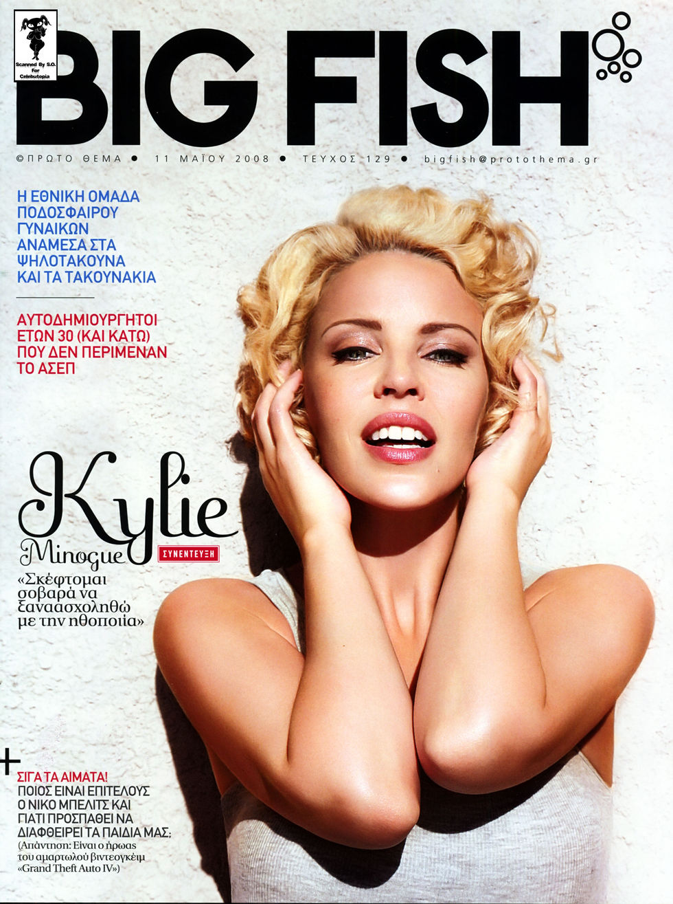 kylie-minogue-big-fish-magazine-may-2008-01