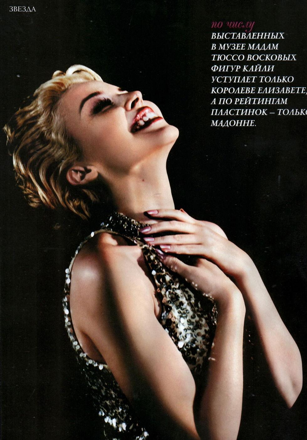 kylie-minogue-gala-magazine-russia-may-2008-01